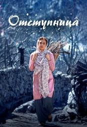 Постер к сериалу Отступница 2019