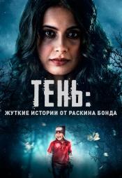 Постер к сериалу Тень: жуткие истории от Раскина Бонда 2019