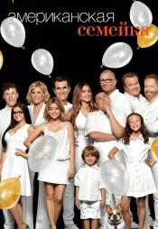 Постер к сериалу Американская семейка 2009