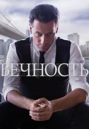 Постер к сериалу Вечность 2014