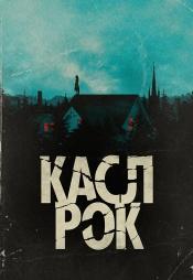 Постер к сериалу Касл-Рок 2018