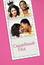 Постер к фильму Свадебный год 2019