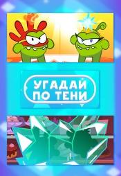 Постер к сериалу Угадай по тени 2019
