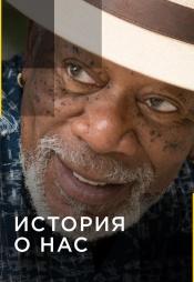 Постер к сериалу История о нас 2017