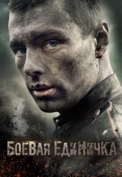 Постер к сериалу Боевая единичка 2015