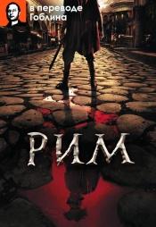 Постер к сериалу Рим (в переводе Гоблина) 2005