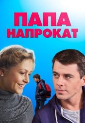 Постер к сериалу Папа напрокат 2013