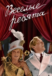 Постер к фильму Весёлые ребята 1934