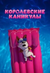 Постер к фильму Королевские каникулы 2019