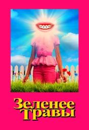 Постер к фильму Зеленее травы 2019