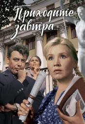 Постер к фильму Приходите завтра... 1962