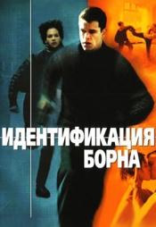 Постер к фильму Идентификация Борна 2002