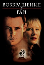 Постер к фильму Возвращение в рай 1998