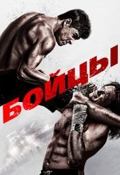 Постер к фильму Бойцы 2011