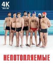 Постер к фильму Непотопляемые 4K 2018