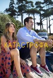 Постер к сериалу Катастрофа 2015
