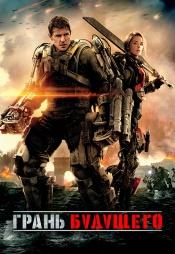 Постер к фильму Грань будущего 2014