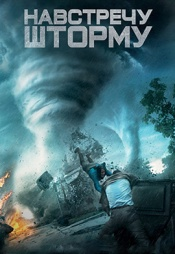 Постер к фильму Навстречу шторму 2014