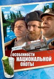Постер к фильму Особенности национальной охоты 1995