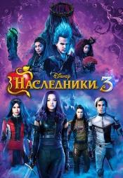 Постер к фильму Наследники 3 2019