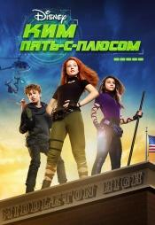 Постер к фильму Ким Пять-с-плюсом 2019