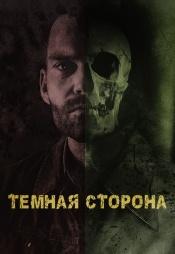 Постер к фильму Тёмная сторона 2018