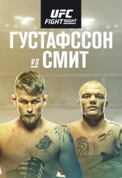 Постер к эпизоду Александр Густафссон vs Энтони Смит 2019