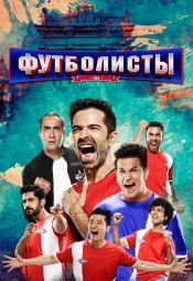 Постер к сериалу Футболисты (2019) 2019