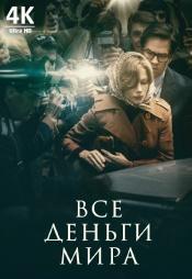 Постер к фильму Все деньги мира 4K 2017