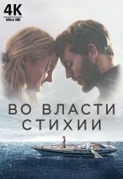 Постер к фильму Во власти стихии 4K 2018