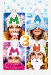 Постер к фильму Мамы 3 2014