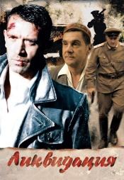 Постер к сериалу Ликвидация 2007