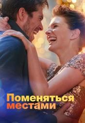 Постер к фильму Поменяться местами (2019) 2019