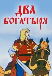 Постер к фильму Два богатыря 1989