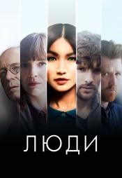 Постер к сериалу Люди 2015