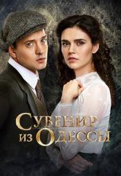 Постер к сериалу Сувенир из Одессы 2017