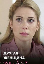 Постер к сериалу Другая женщина 2014