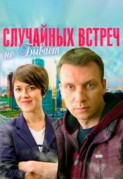 Постер к сериалу Случайных встреч не бывает 2016