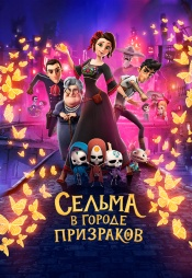 Постер к фильму Сельма в городе призраков 2019