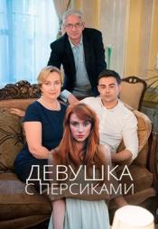 Постер к сериалу Девушка с персиками 2017