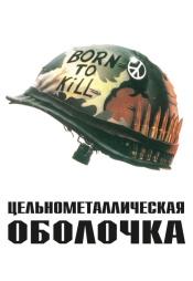 Постер к фильму Цельнометаллическая оболочка 1987