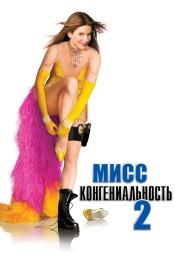 Постер к фильму Мисс Конгениальность 2: Прекрасна и опасна 2005