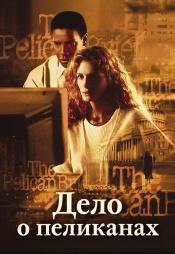 Постер к фильму Дело о пеликанах 1993