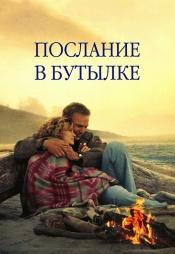 Постер к фильму Послание в бутылке 1999