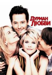 Постер к фильму Дурман любви 1997