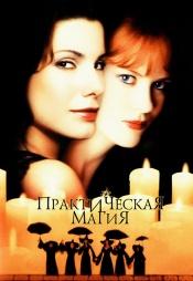 Постер к фильму Практическая магия 1998