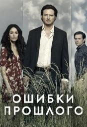 Постер к сериалу Ошибки прошлого 2013