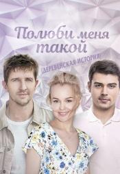 Постер к сериалу Полюби меня такой 2018