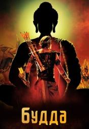 Постер к сериалу Будда 2013