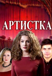 Постер к сериалу Артистка 2017